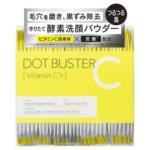 ステラシード ドットバスター 酵素洗顔パウダー