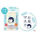 株式会社 石澤研究所 毛穴撫子 お米のマスク