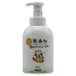 マックス 無添加泡シャンプー / 本体